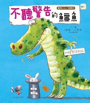 {{kobe.com童書網}}東雨~不聽警告的鱷魚(品格教育繪本:警惕小心/負責任)