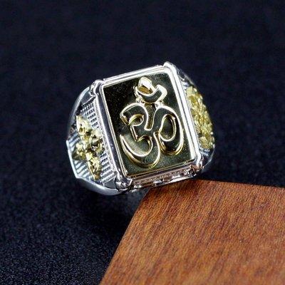 銀革手作 925 純銀 黃銅 OM 唵 金剛杵 平安結  戒指
