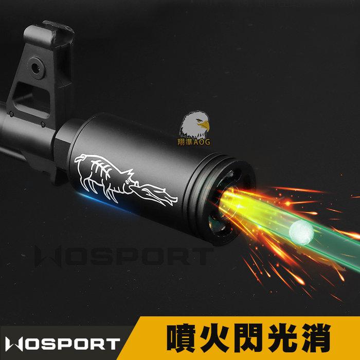 【翔準國際AOG】噴火閃光發光器 模擬真槍 -14mm 逆牙 AEG 電動槍 GBB 瓦斯槍 (夜光) 防火帽 滅音器