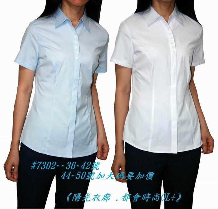 《陽光衣廊‧都會時尚OL+》【7302】條紋暗釦短袖襯衫~藍條/白條~2色~44~46號~加大尺碼