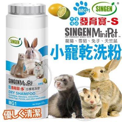 【🐱🐶培菓寵物48H出貨🐰🐹】發育寶-S》MG1小寵乾洗粉-100g 特價129元