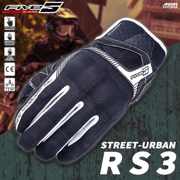 [中壢安信] 法國 FIVE Advanced Gloves 手套 STREET URBAN RS3 黑白 防摔手套