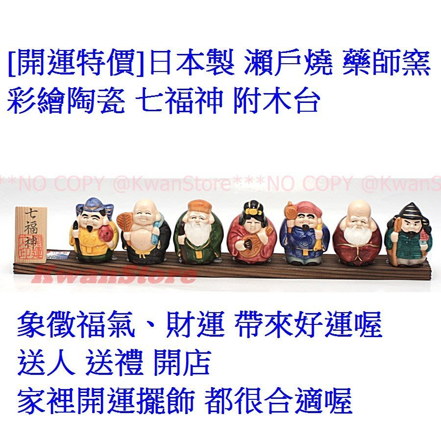 [開運特價] 日本製 瀨戶燒  藥師窯 彩繪陶瓷 七福神 附木台 象徵福氣、財運 帶來好運喔