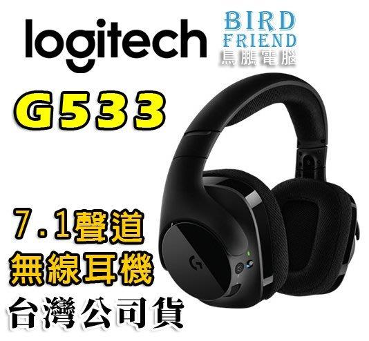 【鳥鵬電腦】logitech 羅技 G533 WIRELESS DTS 7.1 聲道環繞音效遊戲耳機麥克風 無線 USB