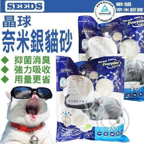 【🐱🐶培菓寵物48H出貨🐰🐹】聖萊西Seeds》晶球奈米銀粒子貓砂-10L*3包 特價788元 (免運)限宅配蝦