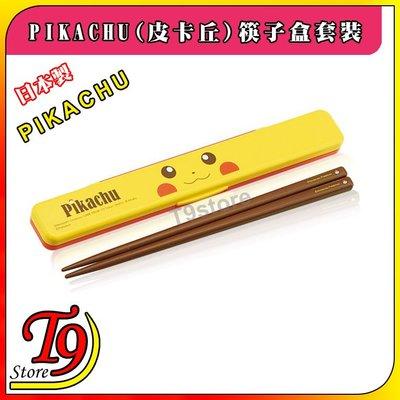 【T9store】日本製 Pikachu (皮卡丘) 筷子盒 隨身攜帶型筷子套裝