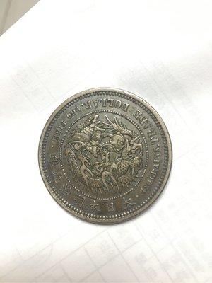 日本明治九年貿易銀