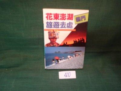 【愛悅二手書坊 07-57】花東澎湖熱門旅遊去處 戶外生活