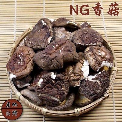 ~NG香菇(四兩裝)~ 小包裝,價格較便宜又不減香菇的風味。【豐產嚴選】