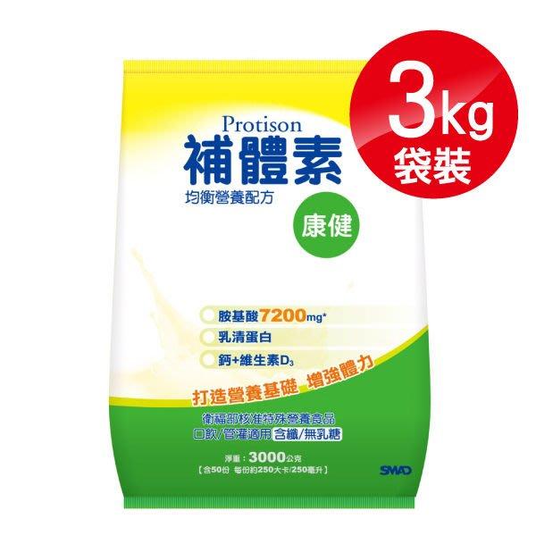 (袋裝) 專品藥局 補體素 康健 (胺基酸7200mg 均衡營養配方) 3kg/袋 【2012574】