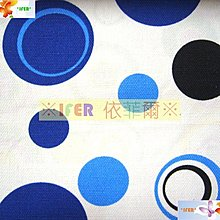 ※IFER 依菲爾※【零布出清CQ-112】【100%純棉加厚帆布】【252公分420元】