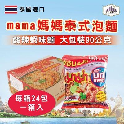 mama媽媽 特級酸辣味麵  3箱+綠咖哩3箱 組合 (PG CITY)