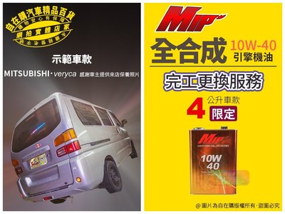 mip 10w 40 veryca 機油 完工 套餐 更換 機油 4公升以下引擎~自在購