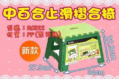 盒子女孩 中百合止滑摺合椅~RC822 RC~822~折疊椅 摺疊椅 方便椅 小板凳