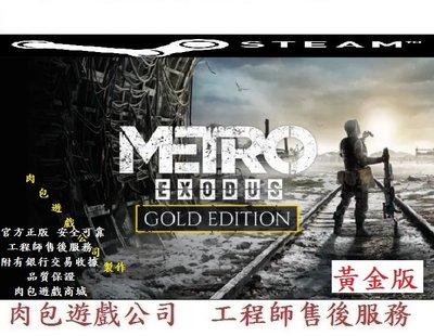 PC版 肉包遊戲 繁體中文 官方正版 地鐵逃離 戰慄深隧:流亡 黃金版 STEAM Metro Exodus
