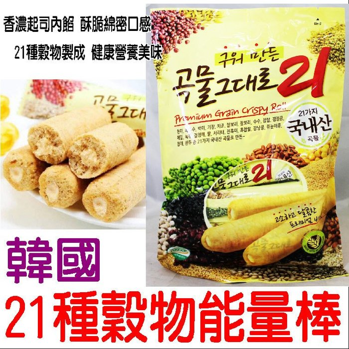 舞味本舖 韓國21種穀物能量棒 180g 嚴選21種穀物製成 營養美味 隨身包 2020/3/25