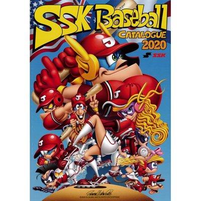 貳拾肆棒球歷史館-2020 SSK日本帶回。大本店家用棒球全目錄A4版