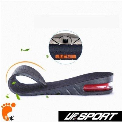 【UF72】AIR-001(2入組)可調整男女款運動舒適減振運動增高鞋墊