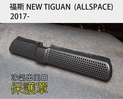Tiguan 福斯 Tiguan allspace 冷氣出風口保護罩 VW 冷氣罩  空調保護罩 出風口罩