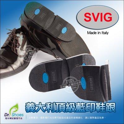 修鞋 藍印修鞋跟7mm 義大利製頂級耐磨防滑 橡膠純度高 優越性能不影響穿著舒適性╭*鞋博士嚴選鞋材*╯