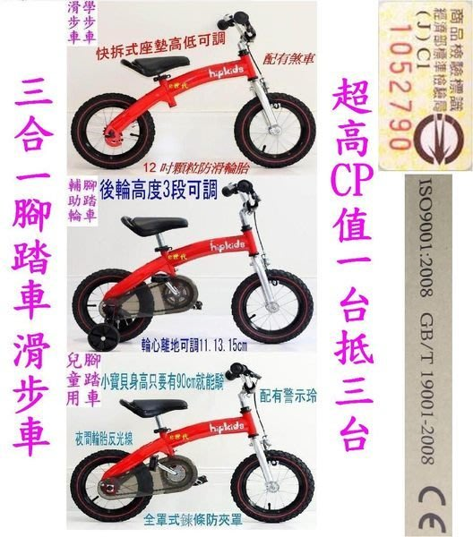 e世代優貝3合1滑步車/12吋兒童腳踏車輔助輪兒童車Royalbaby自行車PONY PUSH BIKE平衡車兒童節禮物