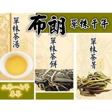 布朗單株2017年千年茶王樹,普洱古樹茶,限量精品等級,口感甘甜,歡迎訂購