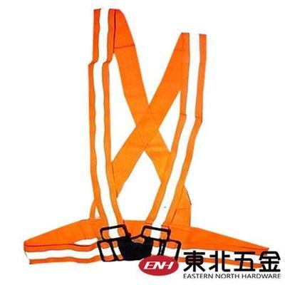 附發票【東北五金】台灣製專業反光背心可伸縮調整 任何身材都可調整 日,夜間工作安全有保障! 橘色下標區
