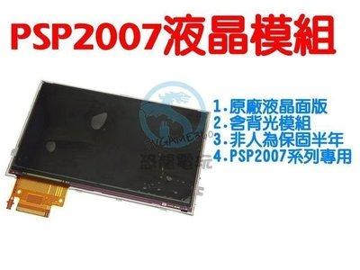 SONY PSP2000 PSP2007 全新原廠液晶螢幕 LCD 專業電玩維修【台中恐龍電玩】