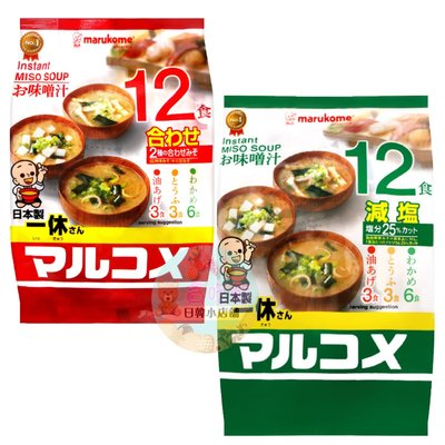 *貪吃熊*日本料亭之味 丸米一休 味噌湯 減塩 正常 二種口味  減鹽配方 快速沖泡 味增湯方便包