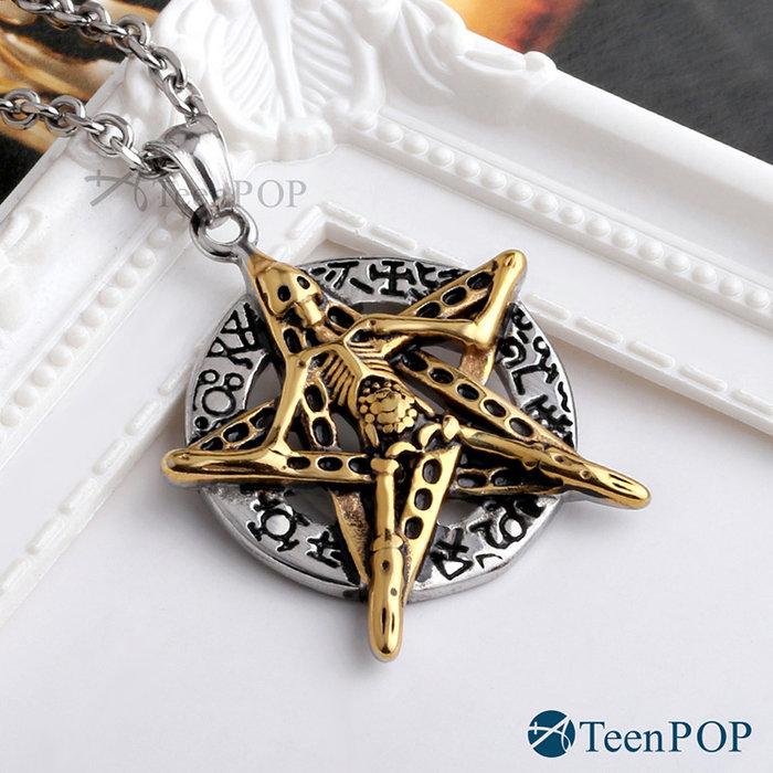 鋼項鍊 ATeenPOP 闇黑之星 兩款任選 骷髏 星星項鍊 個性潮流 AC8088