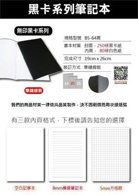 小紅門【無印黑卡系列 筆記本 B5-64頁 封面 黑卡紙 內頁 白色 車縫線裝】空白 橫線 5mm方格眼