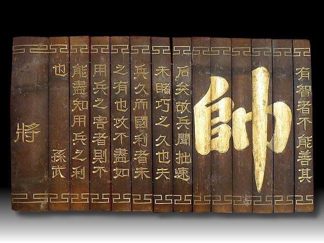 【 金王記拍寶網 】H022  中國古代竹片手雕帥字文字捲書  完美 罕見稀少~