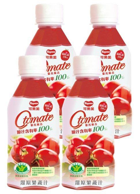 代購~4/1(2箱共48瓶998含運)可果美O tomate 100%蕃茄檸檬汁(280ml / 48瓶)天然茄紅素
