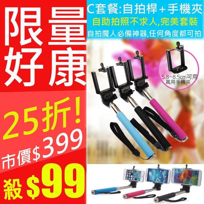 【東京數位】 超聲波 聲控無線自拍器 自拍神器 前後鏡頭切換  多台拍照 三合一 鏡頭/自拍桿 自拍架 手機架