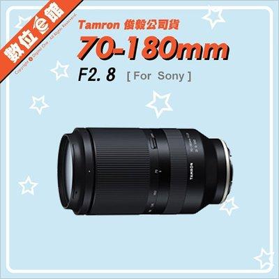 ✅現貨✅可刷卡私訊有優惠✅俊毅公司貨 Tamron A056 70-180mm F2.8 Sony E-MOUNT 鏡頭