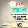 森林寶貝屋~ LED~ 星環夾燈~ 環形導光檯燈~ 夾/ ...