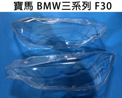 BMW 寶馬汽車專用大燈燈殼 燈罩寶馬 BMW三系列 F30 11-15適用 車款皆可詢問