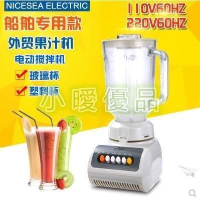 【小曖優品】110V伏攪拌機塑料杯新款榨汁研磨果汁機1.5外貿出國專用打漿XA6.63