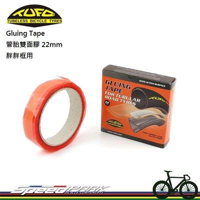 【速度公園】TUFO Gluing Tape 管胎雙面膠/For Tubular Road/22mm胖胖框用/道路管胎