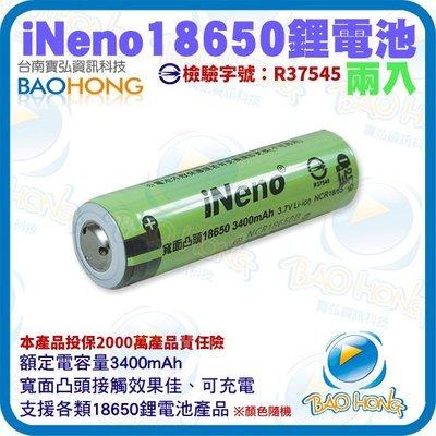 台南詮弘】2入 商檢認證iNeno凸點設計18650型3.7V充電鋰電池 低自放電率 日本松下電池芯 容量3400mAh