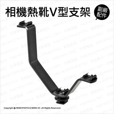 【薪創光華】相機熱靴V型支架 副廠配件 多功能 閃燈架 托架 攝影架 單眼 三熱靴