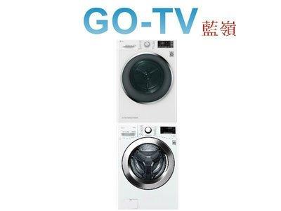 [GO-TV] LG 15KG滾筒洗衣機+9KG乾衣機(WD-S15TBW+WR-90VW) 台北地區免費運送+基本安裝