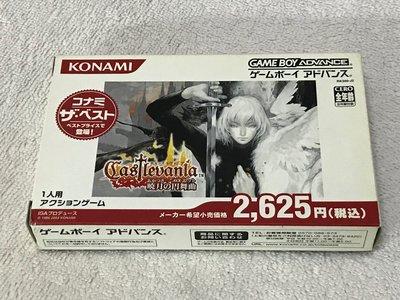 Gameboy advance GBA game Castlevania 惡魔城 曉月圓舞曲 Best日版 極稀有 中古 靚盒