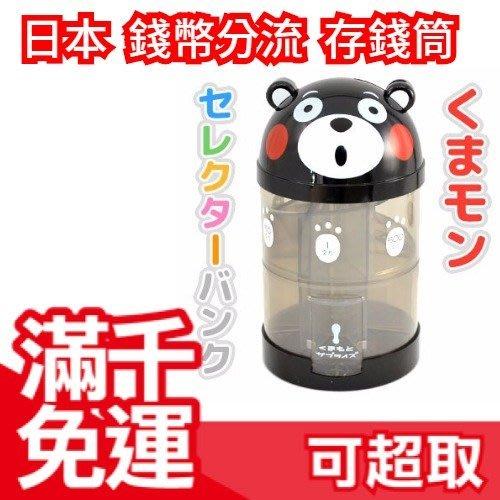 【熊本熊】日本 錢幣分流存錢筒 存錢桶 儲金箱 學生理財教育 聖誕節新年生日交換禮物 硬幣分類收納 ❤JP Plus+