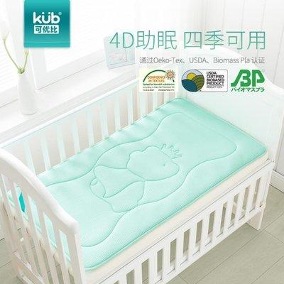 KUB可優比嬰兒床墊被褥寶寶床褥夏新生兒4D床鋪褥墊定制四季通用