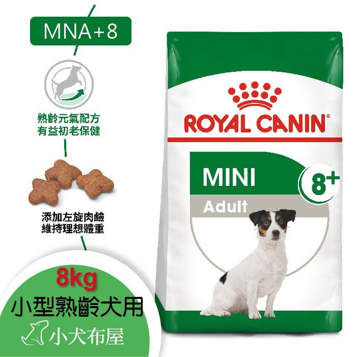☆小犬布屋【法國皇家ROYAL CANIN】《 MNA+8小型熟齡犬飼料 8歲專用 2KG 》獨特密封包裝*鎖住營養