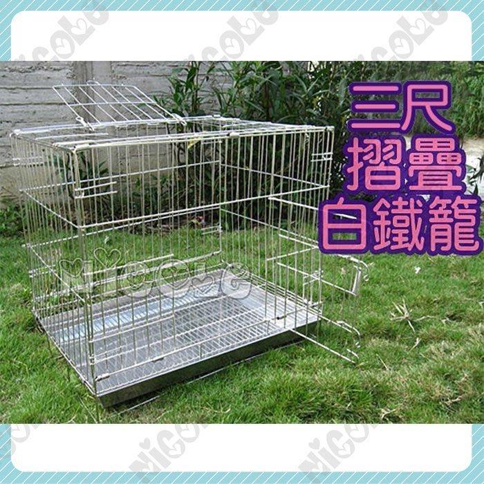 *Nicole寵物*3尺白鐵摺疊狗籠《新品促銷》三尺,不銹鋼,白鐵托盤,側開雙門,DIY,狗窩,狗屋,睡窩,拉布拉多