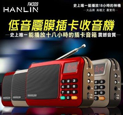 【風雅小舖】HANLIN-FM309 重低音震膜插卡收音機 MP3 電腦音箱