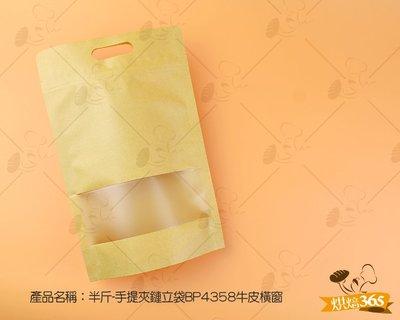 烘焙365*半斤-20入手提夾鏈立袋BP4358牛皮橫窗/包0000211008215