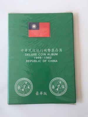 台灣套幣 中華民國硬幣保存簿1949~1982(民國38年~71年止)含38年伍角銀幣1枚,品相佳(送禮收藏兩相宜)